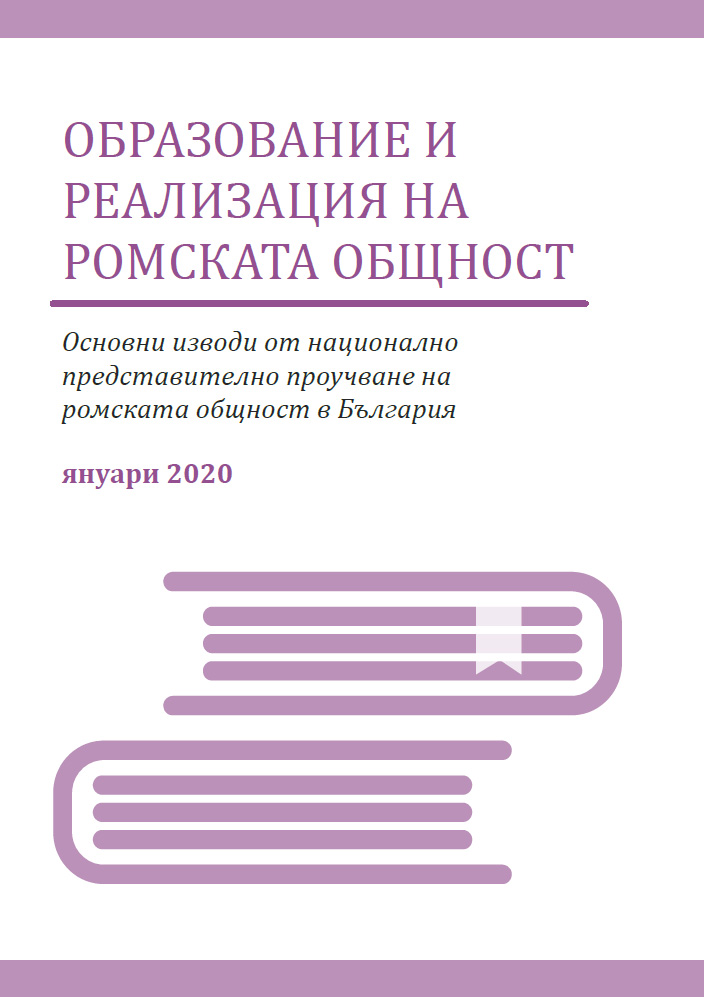 Cover_Education and ESR